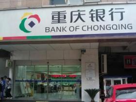 重庆银行贷款利率是多少?重庆银行贷款买房条件有哪些?重庆银行贷款业务种类