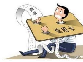 信用卡逾期怎么办?信用卡逾期会怎么样?信用卡逾期多久上征信报告?