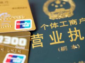 福州个体工商户可以申请无抵押信用贷款吗?怎么办理?