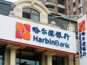 哈尔滨银行信用卡取现手续费是多少?哈尔滨银行信用卡取现额度利息 哈尔滨银行信用卡如何取现?