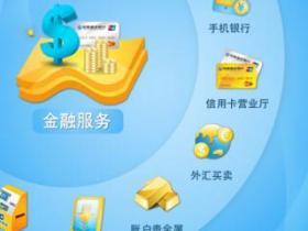 建行手机银行转账限额如何修改?转账额度怎么提高?