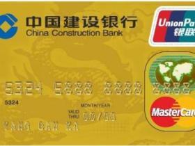 mastercard金卡是什么意思?mastercard金卡额度以及年费多少?