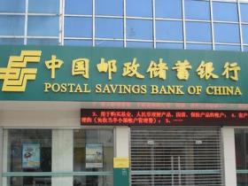 邮政储蓄网上贷款一万麻烦吗?个人去邮政贷款怎么贷?