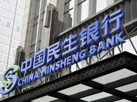 民生银行贷款利率高吗?民生银行贷款需要什么条件?民生银行消费贷款怎么样