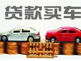 购车贷款怎么申请流程?购车贷款利率以及计算方式是什么?购车贷款哪个银行好?