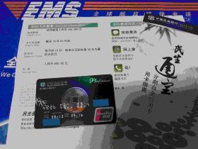 民生通宝信用卡怎么申请_民生通宝卡申请条件_民生通宝卡分期利息