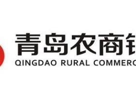 青岛农村信用社个人贷款条件及步骤 农村信用社个人信用贷款如何办理?