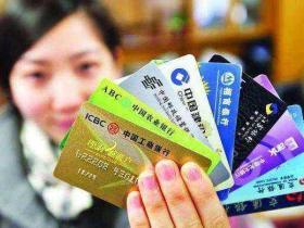 网友经历告诉你!千万不要玩信用卡套现是为什么?