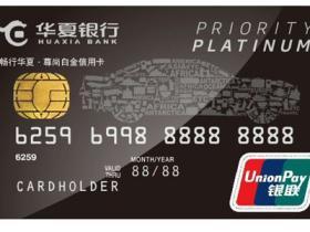 华夏银行信用卡年费收取规则 华夏银行信用卡年费怎么免?华夏银行信用卡手续费怎么算?