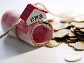 公积金批了申请商贷能批吗?用公积金贷款买房后断交会怎么样?
