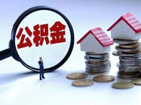 不买房有必要交公积金吗?交住房公积金有什么好处?