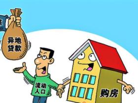 北京公积金异地贷款政策怎么样?北京公积金异地贷款缴存证明怎么开?