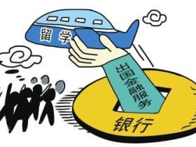 留学贷款哪个银行好?银行留学贷款利息多少?出国留学贷款申请条件