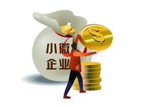 企业经营性贷款利率一般是多少?企业经营性贷款流程以及种类介绍