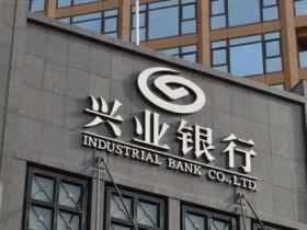 兴业银行个人经营贷款怎么样