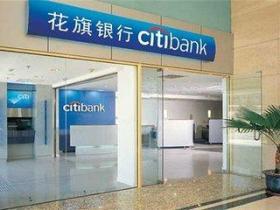 重庆花旗银行二手房贷款怎么办理?重庆二手房公积金贷款去哪办?