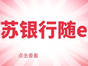 江苏银行随e贷如何使用?