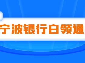 宁波银行白领通如何才能申请?