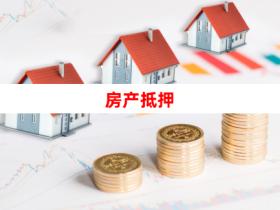 用住房抵押的贷款一般可以贷多少?