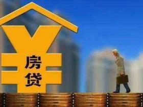 现在是不是不能贷款买房了?国家买房新政策2021