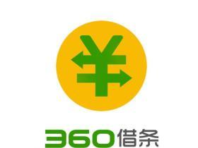 360借条综合评估未通过(360借条综合评估未通过要等多久?未通过怎么办?原因是什么?)