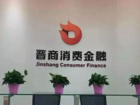 晋商消费金融晋情贷怎么样 晋商消费金融是哪个app里面的