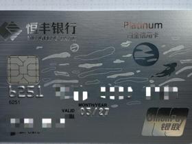 恒丰银行信用卡2021放水了吗 恒丰银行信用卡额度怎么样