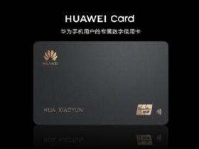 华为card信用卡优缺点 华为card申请不通过