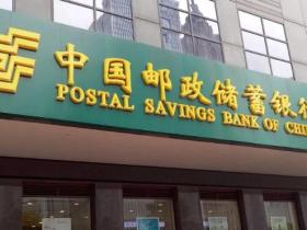 邮你贷借款5000一年利息多少 邮政邮你贷利息高吗