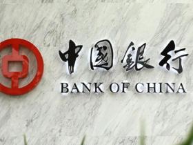 申请了贷款中国银行一直显示审批中什么时候能下款 中国银行抵押贷款多久下款