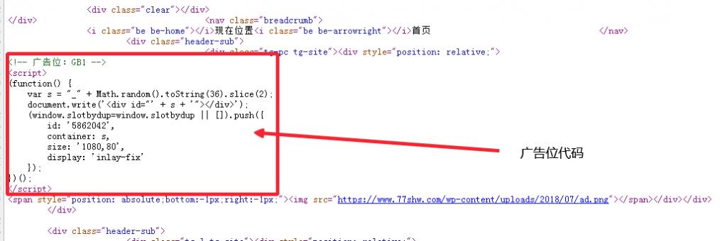 互联网广告字样如何加?SEO额外需要了解的代码知识