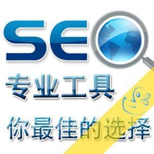 什么是SEO工具?实用常用的SEO工具名称有哪些?