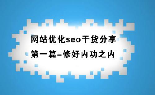 【成都SEO】站内seo八大核心优化点