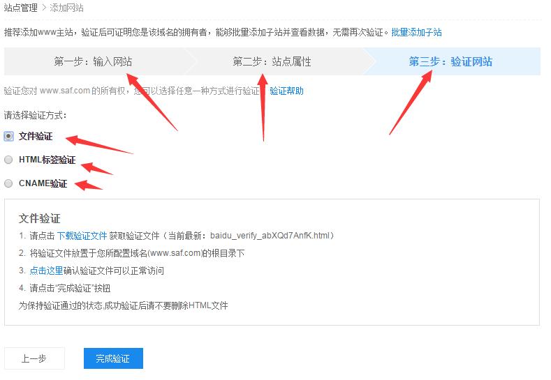百度站长平台是什么?seo工作人员的利器