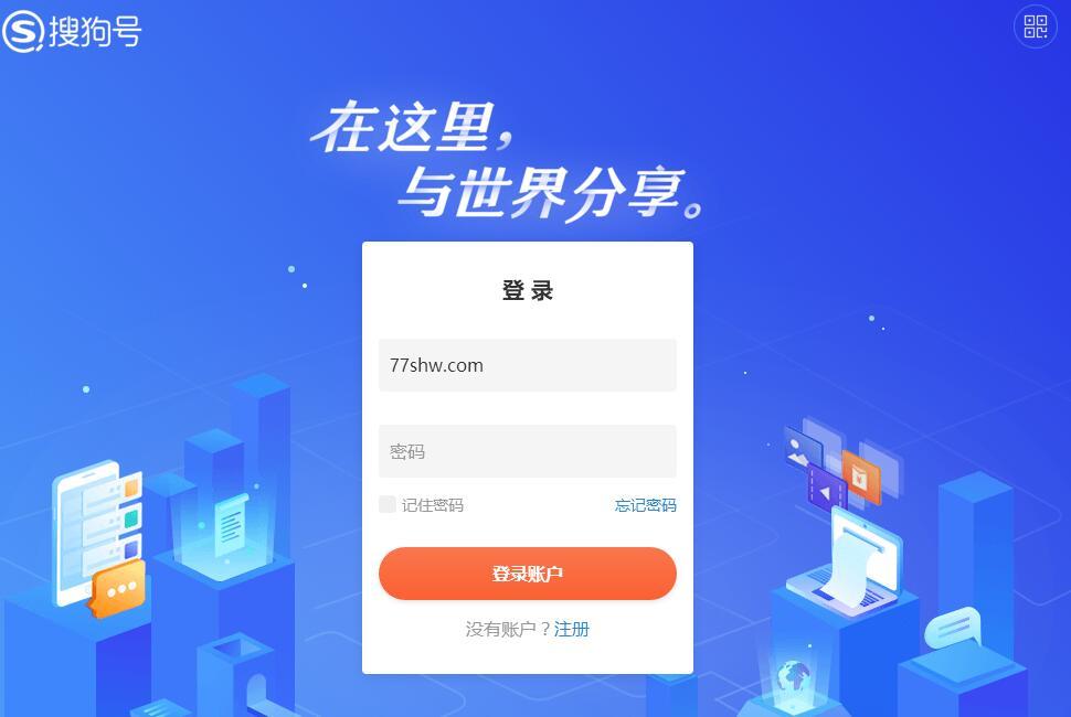 """搜狗正式推出内容平台""""搜狗号""""个人也可开通附注册地址"""