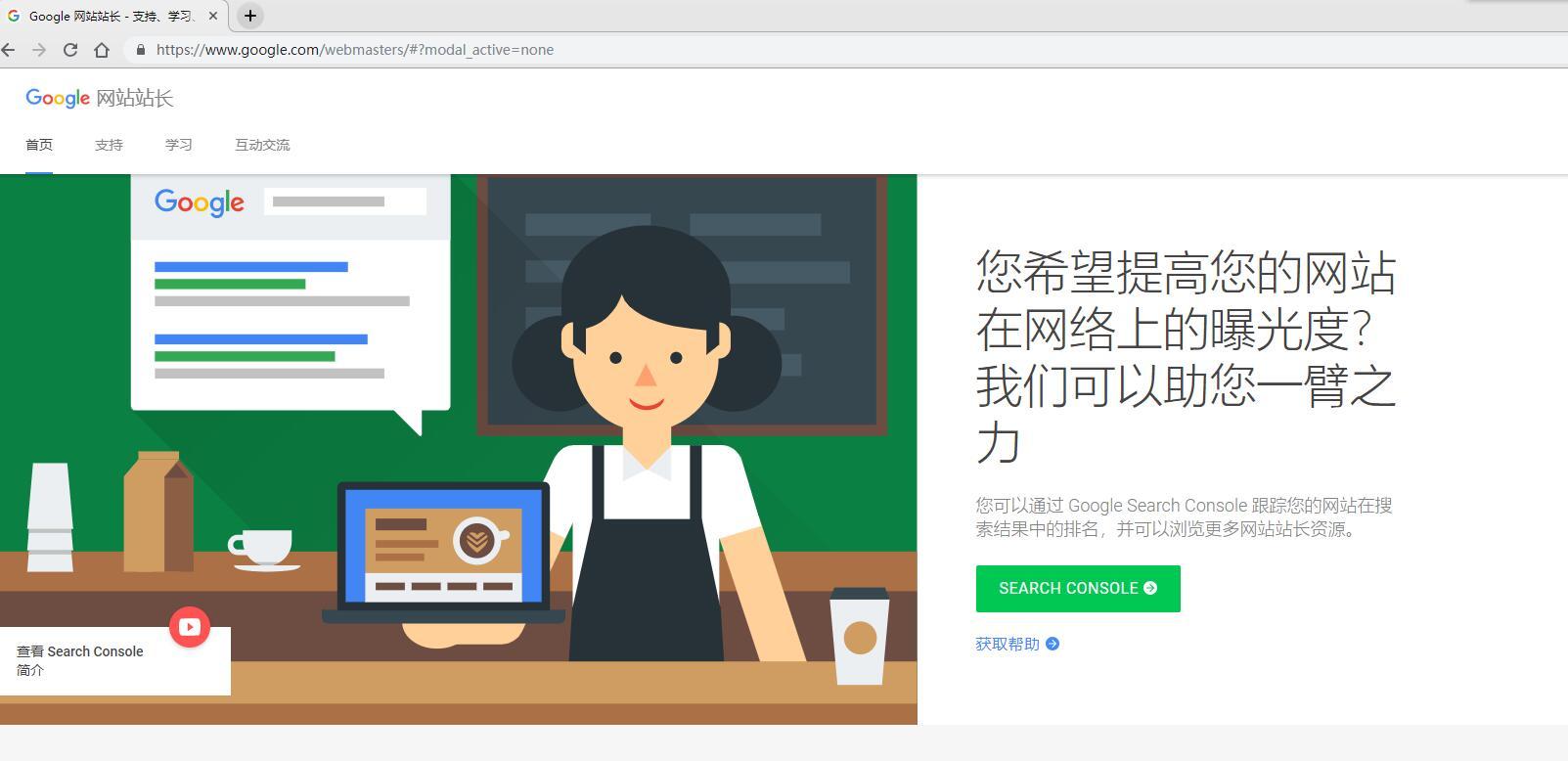 谷歌英文网站优化分析工具 Google优化英文网站SEO工具推荐