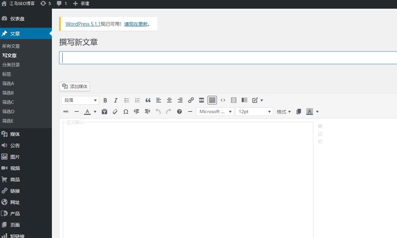 成都SEO分享网站文章编辑发布技巧是什么