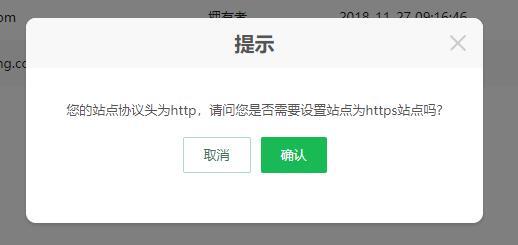 360搜索开始支持https 站长平台可一键切换HTTPS了