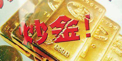 炒黄金开户一般要多少钱?如何开户炒黄金理财?