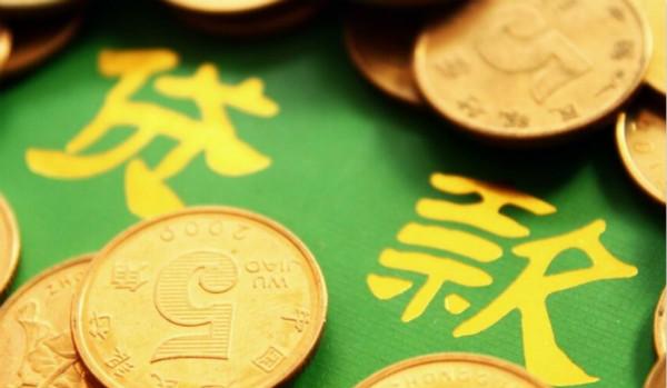 北京小额无抵押贷款如何成功办理?北京小额无抵押贷款需要什么条件?