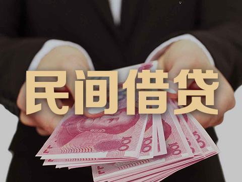 民间借贷公司可靠不可靠?有什么风险