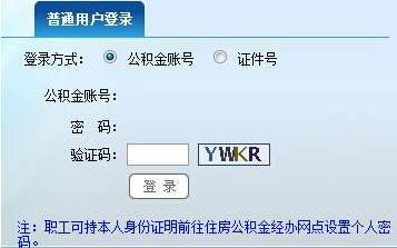 广州住房公积金网上查询