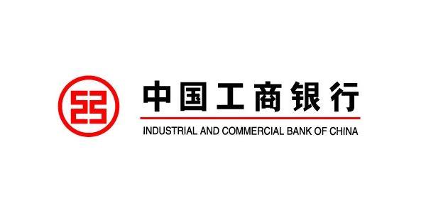 工商银行小额贷款怎么贷?工商银行小额贷款条件利率
