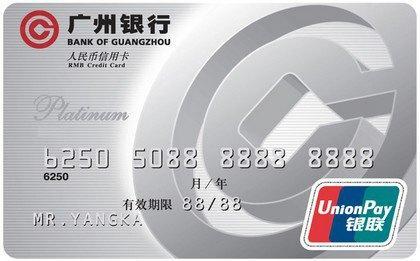 广州银行信用卡取现手续费和利息 广州银行信用卡取现后怎么还?