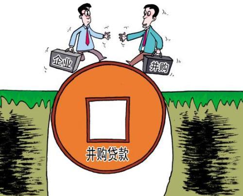 并购贷款是什么意思?并购贷款需要什么条件?