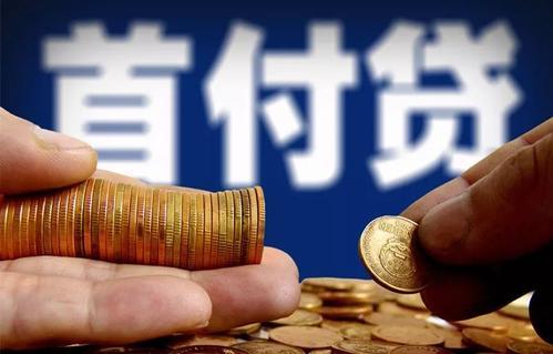 首付贷是什么意思?首付贷怎么操作?首付贷合法吗?