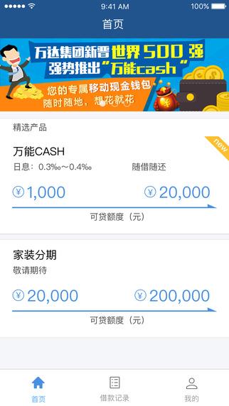 万达贷靠谱吗?万能cash是什么意思?万达贷app在哪下载?