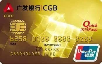 广发银行办理哪些信用卡好?广发银行最值得申请的四张信用卡
