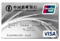 农业银行信用卡申请哪种好?农行最值得申请的3张信用卡