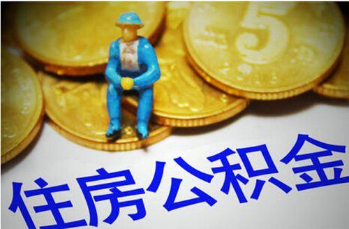 公积金贷款额度怎么算?影响公积金贷款额度的因素是什么?公积金贷款额度计算方法